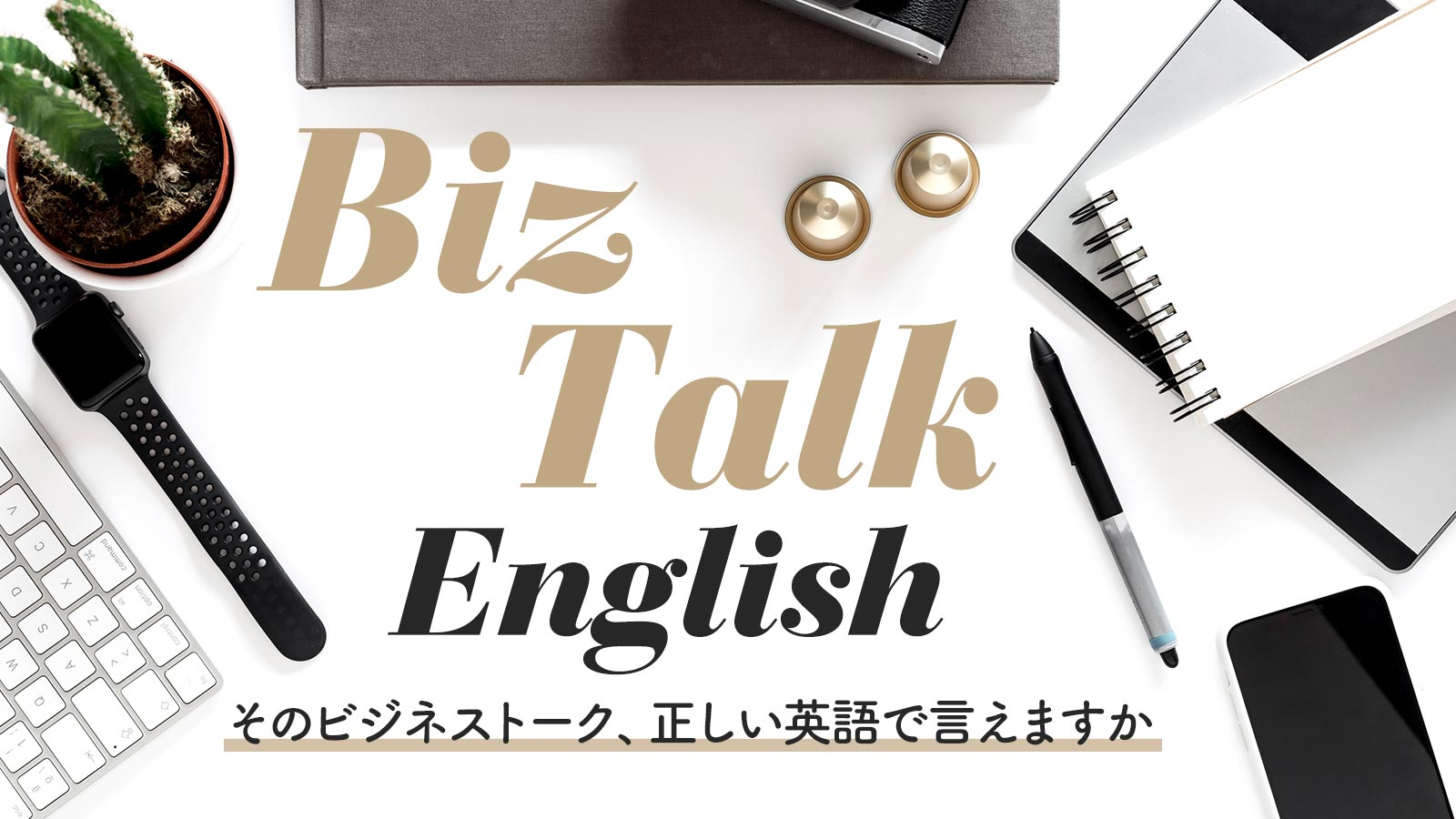 BizTalk English